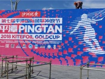 2018 Ika Kitefoil Goldcup World Series, Pingtan - Day 2 - Kitesurfing News